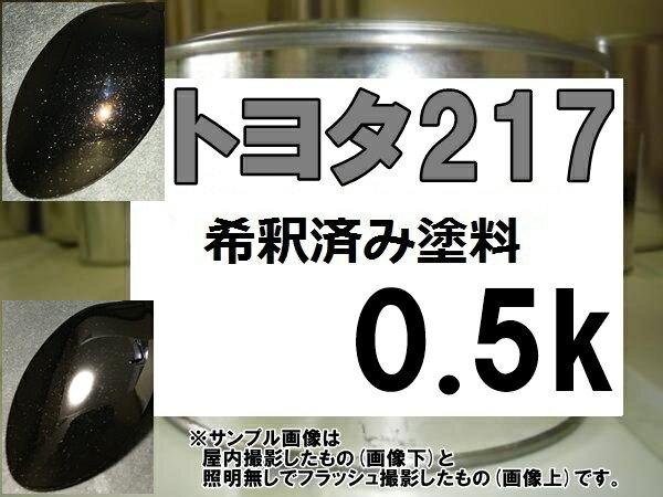 トヨタ217 塗料 スターライトブラックガラスフレーク 希釈済