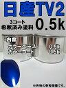 日産TV2 3コート 塗料 ベイサイドブルー2CM スカイライン