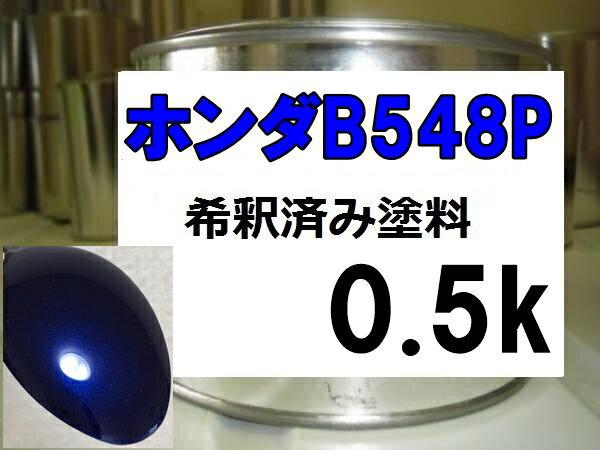 ホンダB548P 塗料 ディープサファイアブルーP フィット