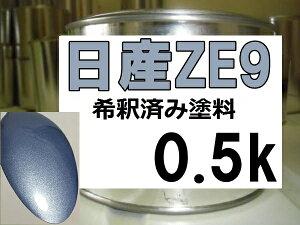 日産ZE9 塗料 レークブルーM 希釈済