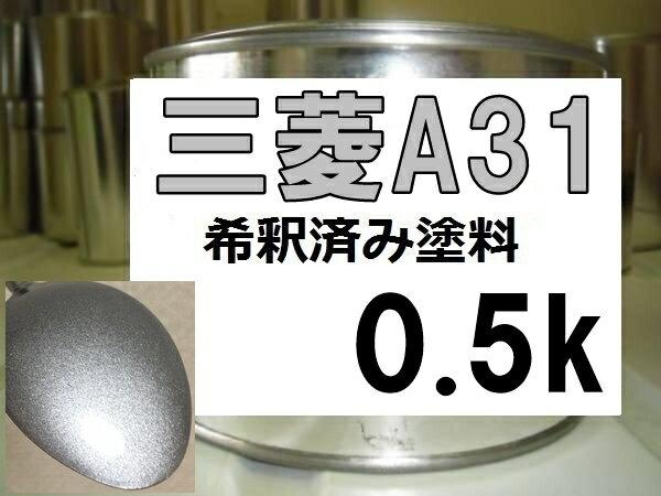 三菱A31 塗料 クールシルバーM アウトランダー ランサー アイ エアトレック 希釈済