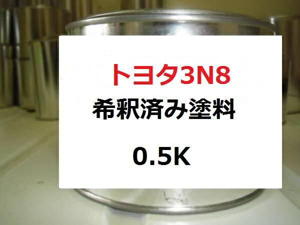 トヨタ3N8 塗料 レッドマイカM ランドクルーザー 希釈済