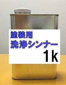塗装用 洗浄シンナー 1k