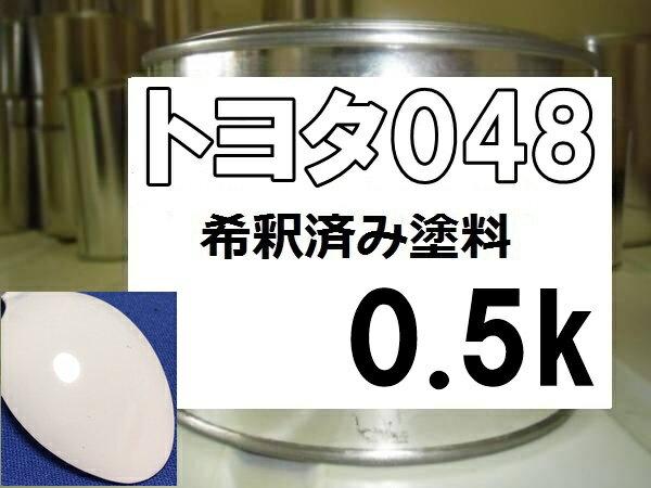 トヨタ048 塗料 ホワイト 希釈済