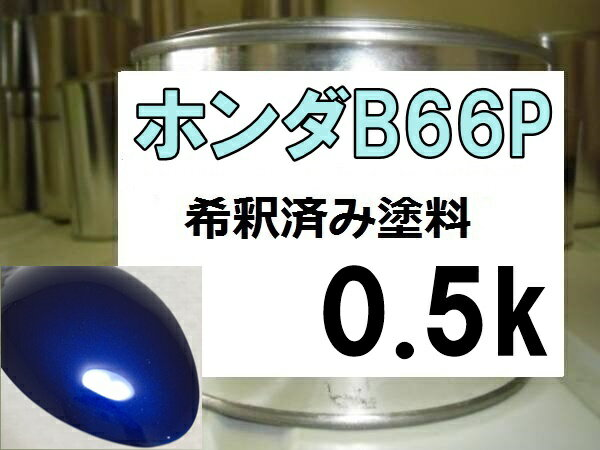 ホンダB66P 塗料 モンテカルロブルーパール S2000 希釈済