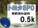 トヨタ8P0 塗料 ブルー ダイナ トヨエース 希釈済