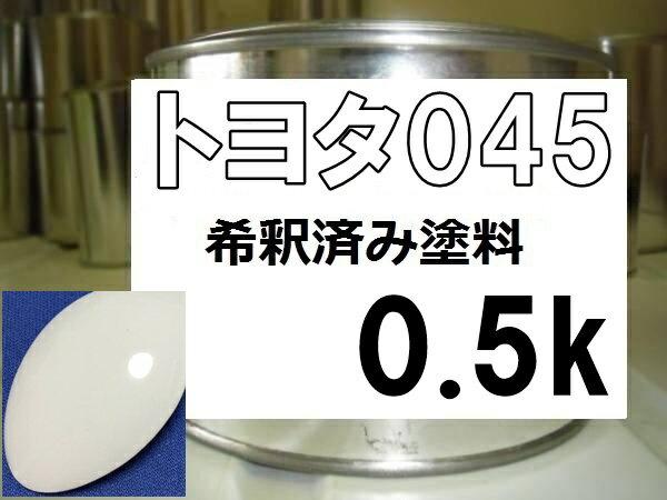 トヨタ045 塗料 ホワイト 希釈済