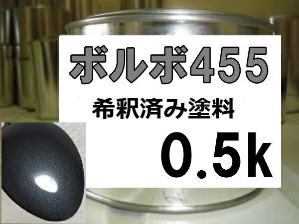 ボルボ455 塗料 チタニウムグレーP 希釈済