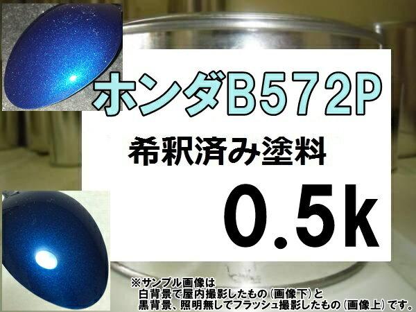 ホンダB572P 塗料 プレミアムダイナミックブルーP インサイト 希釈済
