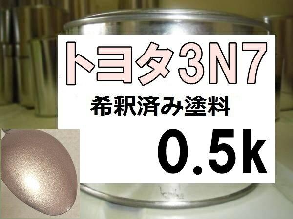 トヨタ3N7 塗料 ペールローズメタリックオパール ヴィッツ 希釈済