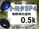 トヨタ8P4 塗料 ダークブルーマイカM エスティマ 希釈済