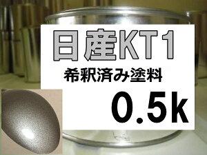 日産KT1 塗料 シルバーM エルグランド プレーリー 希釈済 カラーナンバー カラーコード シルバー系