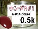 ホンダR81 塗料 ミラノレッド 希釈済 カラーナンバー カラーコード レッド系