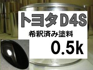 トヨタD4S 塗料 クリスタルブラックシリカ 86 希釈済 カラーナンバー カラーコード ブラック系 黒系