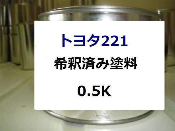 トヨタ221 塗料 ブラキッシュアゲハガラスフレーク ヴォクシー 希釈済 カラーナンバー カラーコード 221
