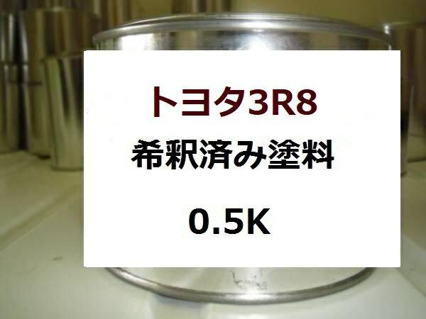 トヨタ3R8 塗料 ブリックレッドM FJクルーザー 希釈済 カラーコード カラーナンバー 3R8