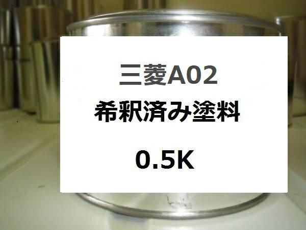 三菱A02 塗料 アイゼングレーP ランサーエボリューション 希釈済 カラーナンバー カラーコード A02