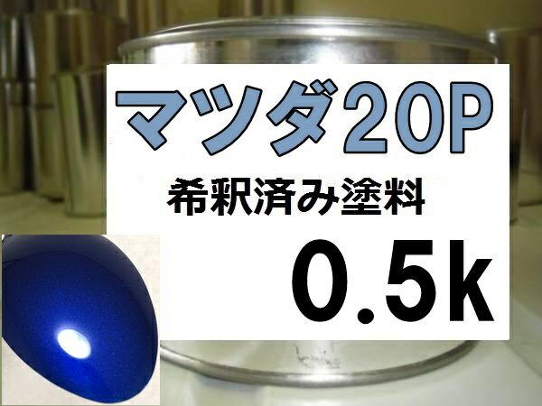 マツダ20P 塗料 イノセントブルーMC ミレーニア 希釈済 カラーナンバー カラーコード 20P ブルー系 青系