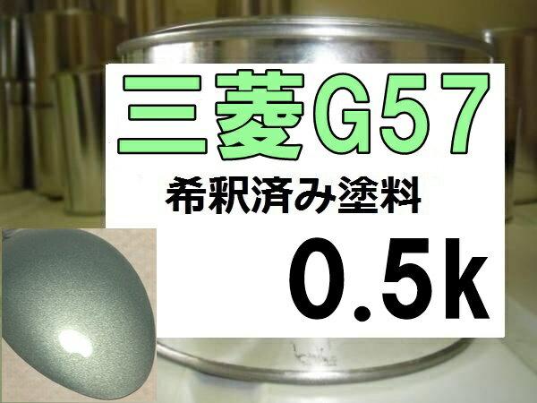 三菱G57 塗料 デライトグリーンP ミニカトッポ 希釈済 カラーナンバー カラーコード G57 グリーン系 緑系