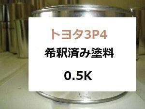 トヨタ3P4 塗料 ローズマイカM セルシオ 希釈済 カラーナンバー カラーコード 3P4