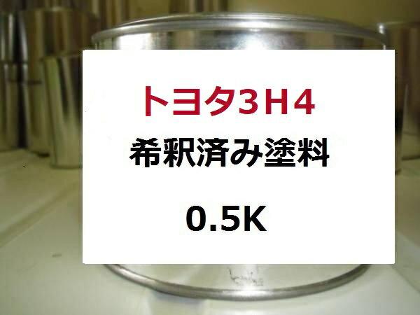 トヨタ3H4 塗料 レッドマイカ 希釈済 カラーナンバー カラーコード 3H4