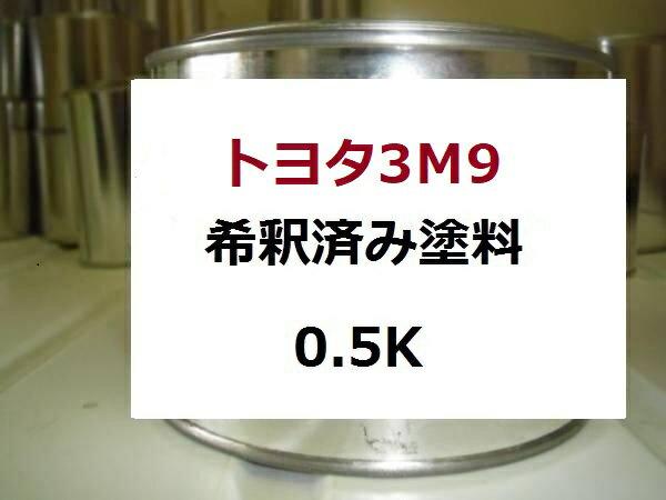 トヨタ3M9 塗料 ローズレッドマイカ セルシオ 希釈済 カラーナンバー カラーコード 3M9