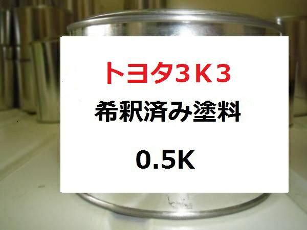 トヨタ3K3 塗料 レッドマイカ 希釈済 カラーナンバー カラーコード 3K3