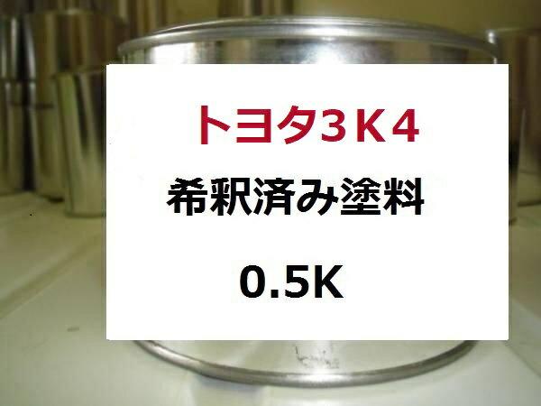 トヨタ3K4 塗料 レッドマイカM 希釈済 カラーナンバー カラーコード 3K4