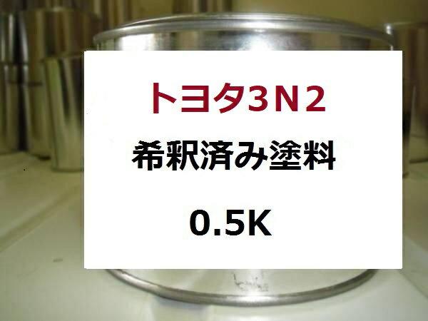 トヨタ3N2 塗料 レッドマイカ ランドクルーザー 希釈済 カラーナンバー カラーコード 3N2