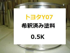 トヨタY07 塗料 ジョーヌイエロー 希釈済 カラーナンバー カラーコード Y07