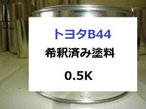 トヨタB44 塗料 ブルーマイカM デュエット 希釈済 カラーナンバー カラーコード B44