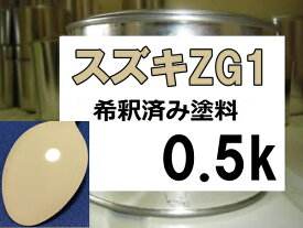 スズキZG1 塗料 バニラベージュ ワゴンR カラーナンバー カラーコード ZG1 希釈済
