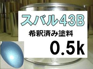 スバル43B 塗料 アストラルブルーオパール R2 カラーナンバー カラーコード 43B 希釈済