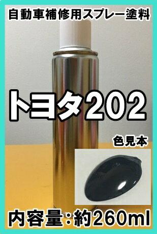 トヨタ202 スプレー 塗料 ブラック カラーナンバー カラーコード 202 ★シリコンオフ(脱脂剤)付き★