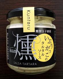 伊藤漬物本店 いぶりがっこタルタルソース 燻 ブラック 150g イブリガッコ 漬物 秋田 マツコ