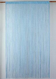 ストリングカーテン ビーズ付き ひものれん ストリングのれん 紐のれん 北欧 ヒュッゲ 目隠し 安っぽくないお色厳選 単色 プレーン 水色 ライトブルー ブルー 青 LB 丈150cm 幅85cm