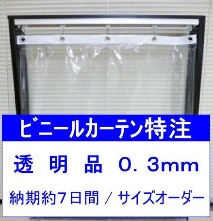 ビニールカーテン透明/0.3mm×幅171cm〜260cm×高さH251cm〜300cm ビニールシート透明 PVCカーテン オーダーカーテン 特注対応