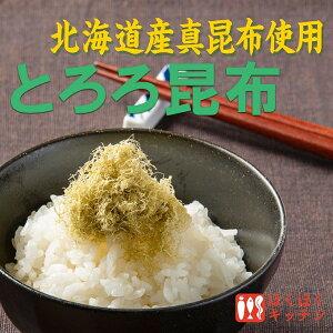 北海道産とろろ昆布 30g 日本の乾物シリーズほくほくキッチン国産