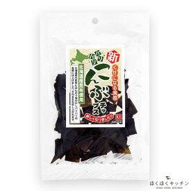 北海道産 パリパリ昆布チップス 30gほくほくキッチン送料無料新食感おつまみ