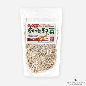 エアードライ製法 九州産ささがき乾燥ごぼう 100gほくほくキッチン送料無料前処理いらずで簡単調理