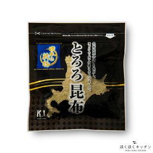 北海道産とろろ昆布 40g 日本の乾物シリーズほくほくキッチン送料無料国産