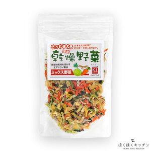 乾燥 野菜ミックス 100gエアードライ製法ほくほくキッチン九州産 キャベツ にんじん 牛蒡 大根菜 ミックス