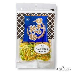 日本の乾物 AD乾燥野菜 キャベツ 45gエアードライ製法ほくほくキッチン九州産