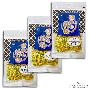 お得なセット 日本の乾物 AD乾燥野菜 キャベツ 45g×3パックエアードライ製法ほくほくキッチン九州産