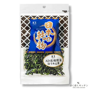 日本の乾物 乾燥野菜 ほうれん草 37gエアードライ製法ほくほくキッチン九州産 ホウレンソウ