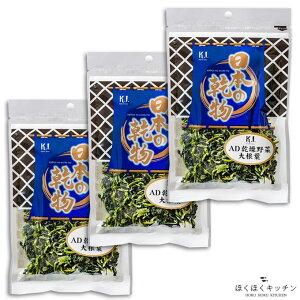 お得なセット 日本の乾物 AD乾燥野菜 大根葉 43g×3パックエアードライ製法ほくほくキッチン九州産