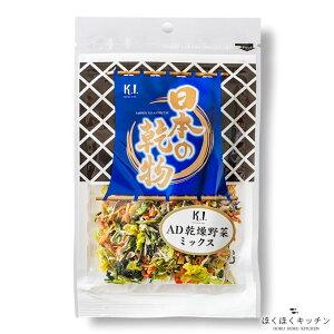 乾燥 野菜ミックス 40gエアードライ製法ほくほくキッチン九州産 キャベツ にんじん 牛蒡 大根菜 ミックス