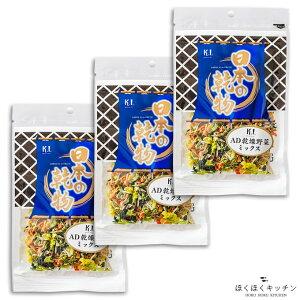 お得なセット 日本の乾物 乾燥野菜ミックス 40g×3パックエアードライ製法ほくほくキッチン九州産 キャベツ にんじん 牛蒡 大根菜 ミックス