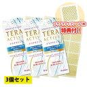 テラアクティブシール 30枚入×3個セット【テラアクティブシールプレゼント!】【送料無料】