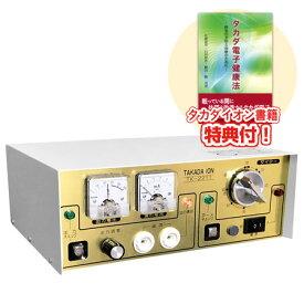 還元電子治療器 タカダイオン TK-2211 (書籍特典付!)【分割払い可】【代引き不可・返品不可】